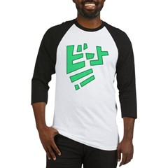 Beat Jet Set Radio Future Baseball Jersey
